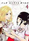 Back Street Girls 第4巻