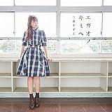 【Amazon.co.jp限定】エガオノキミヘ【通常盤】(CD only)(L盤ブロマイド付き)