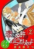 恋に免許はいらねぇよ プチキス(2) Speed.2 (Kissコミックス)