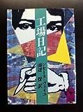 工場日記 (講談社学術文庫)