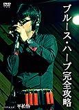 ブルース・ハープ完全攻略 [DVD]