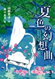 夏色の幻想曲 (新風舎文庫)