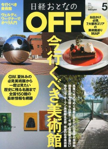 日経おとなの OFF (オフ) 2013年 05月号 [雑誌]の詳細を見る