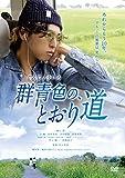 img_群青色の、とおり道 [DVD]