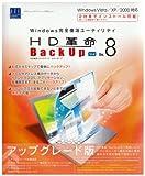 HD革命/BackUp Ver.8 Std アップグレード版