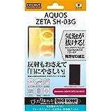 レイ・アウトdocomo AQUOS ZETA SH-03G ブルーライトカット・反射防止・防指紋フィルム RT-SH03GF/K1