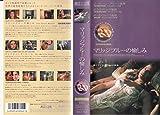 マリッジブルーの愉しみ(字) [VHS]