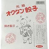 オクタン焼餃子70ケ+水餃子2セット オリジナルセット