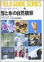 雪と氷の自然観察 (フィールドガイドシリーズ)