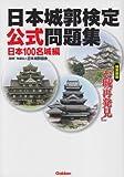 日本城郭検定公式問題集 日本100名城編