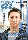 プロ野球ai(アイ)2019年1月号
