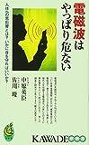電磁波はやっぱり危ない---人体への悪影響とは? いかに身を守ればいいか? (KAWADE夢新書)