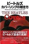 【バーゲンブック】  ビートルズカバーソングの聴き方