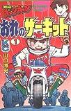 おれのサーキット / 山口 博史 のシリーズ情報を見る