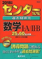 センター試験過去問研究 数学I・A II・B (2018年版センター赤本シリーズ)