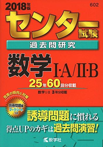 センター試験過去問研究 数学I・A/II・B (2018年版...
