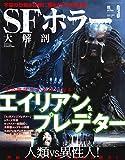 Vol.3 SFホラー大解剖 (映画大解剖シリーズ)