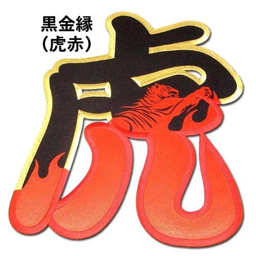 【プロ野球 阪神タイガースグッズ】虎・虎炎ワッペンカラー:黒金縁(虎赤)