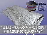 【お試し価格!】業務用軽量ダブルソフト7層プロ仕様120400 シンサレート使用 保温保冷シート 防音遮音養生等にも