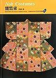 能装束 (京都書院美術双書―日本の染織)