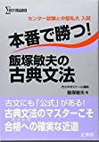 本番で勝つ!飯塚敏夫の古典文法 (シグマベスト)