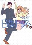 B型H系 9 (ヤングジャンプコミックス)