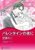 バレンタインの夜に (ハーレクインコミックス)