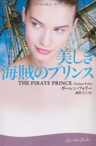 美しき海賊のプリンス (ラベンダーブックス)の詳細を見る