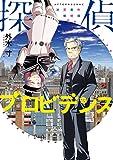 探偵プロビデンス 迷宮事件解明録 (アフタヌーンコミックス)