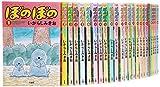 ぼのぼの コミック 1-43巻セット