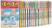 ぼのぼの コミック 1-41巻セット (バンブーコミックス)