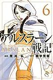 アルスラーン戦記 コミック 1-6巻セット (講談社コミックス)