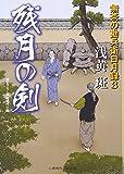 残月の剣―無茶の勘兵衛日月録〈3〉 (二見時代小説文庫)