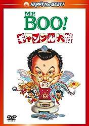 【動画】Mr.Boo! ギャンブル大将
