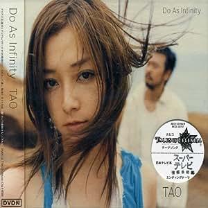 TAO(DVD付)