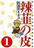 辣韮の皮 1巻 (ガムコミックス)