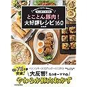 たっきーママの とことん豚肉!  大好評レシピ160 (扶桑社ムック)
