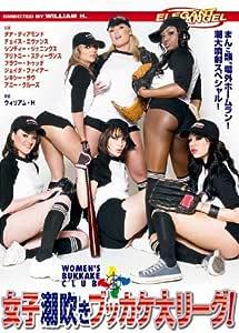 女子潮吹きフ゛ッカケ大リーク゛! Women's Bukkake Club [DVD]