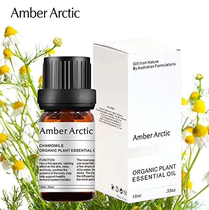 一回操作可能酸化物Amber Arctic カモミール エッセンシャル オイル、100% ピュア 天然 アロマテラピー カモミール オイル スプレッド 用 (10ML) カモミール