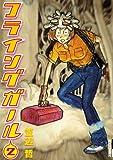フライングガール(2) (IKKI COMIX)