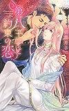 第八王子と約束の恋 (リンクスロマンス)