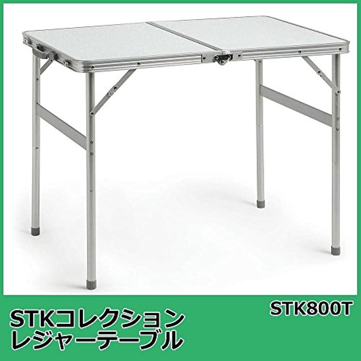 割れ目事前にエレクトロニック簡単設置!コンパクト収納! STKコレクション レジャーテーブル STK800T【同梱?代引不可】
