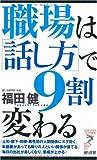 「職場は「話し方」で9割変わる」福田 健