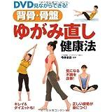 DVD見ながらできる!背骨・骨盤ゆがみ直し健康法