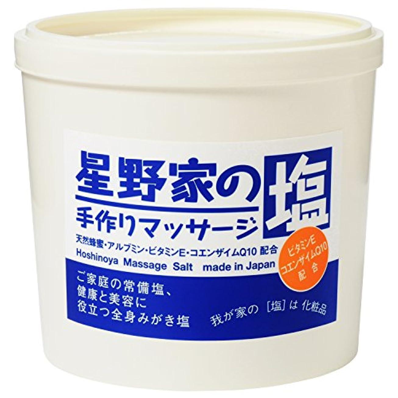 星野家の手作りマッサージ塩【お徳用?950g】 ボディスクラブ/角質対策&全身用ボディケア