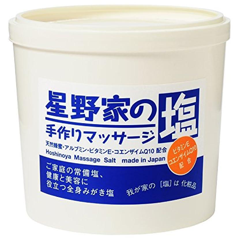 非常に快適名目上の星野家の手作りマッサージ塩【お徳用?950g】 ボディスクラブ/角質対策&全身用ボディケア