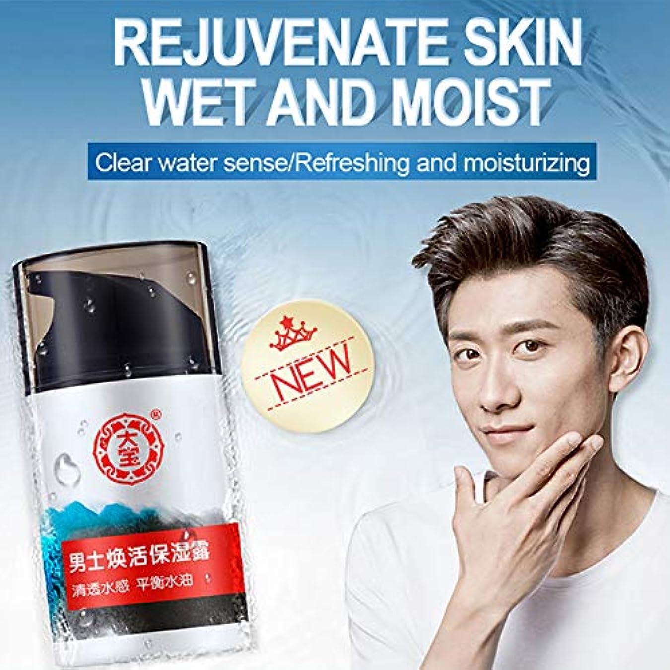 実証するポール嫌がる強力な効果的な顔の栄養クリームを修正大宝男性リバイタライジングモイスチャライジングローション保湿ダメージ