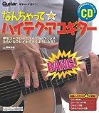 なんちゃって☆ハイテク・アコギター