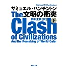 文明の衝突 下 (集英社文庫 ハ 20-3)