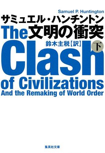 文明の衝突 下 (集英社文庫)の詳細を見る